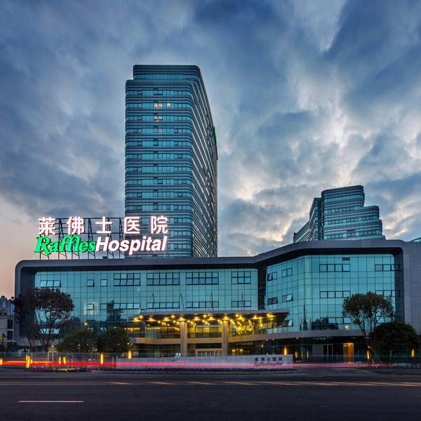 Raffles Shen An Hospital